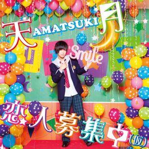"""[Single] Amatsuki – Koibito Boshuuchuu [MP3/320K/ZIP][2019.01.16] ~ """"Shinkansen Henkei Robo Shinkalion THE ANIMATION"""" 4th Ending Theme"""
