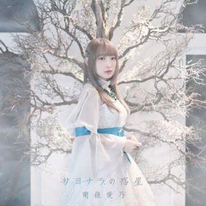 "[Single] Yoshino Nanjo – Sayonara no Wakusei [MP3/320K/ZIP][2019.03.13] ~ ""Grisaia: Phantom Trigger The Animation"" Ending Theme"