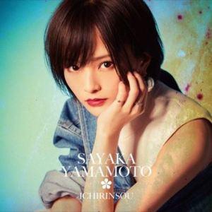 [Single] Sayaka Yamamoto – Ichirinsou [AAC/256K/ZIP][2019.04.17]