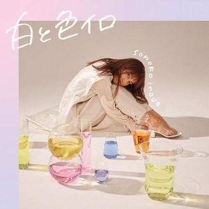 "[Single] Sonoko Inoue – Kotonoha no Omoi [MP3/320K/ZIP][2019.04.20] ~ ""Senryuu Shoujo"" Opening Theme"