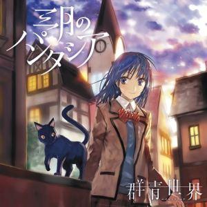 [Single] Sangatsu no Phantasia – Cobalt World [Hi-Res/FLAC/ZIP][2016.12.14]