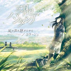 [Single] Sangatsu no Phantasia – Kaze no Koe wo Kikinagara/Collage [CD/FLAC/ZIP][2018.03.07]