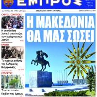 Διαβάστε στο φύλλο 206 της Εθνικής Εφημερίδος ΕΜΠΡΟΣ