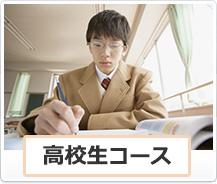 高校生コース