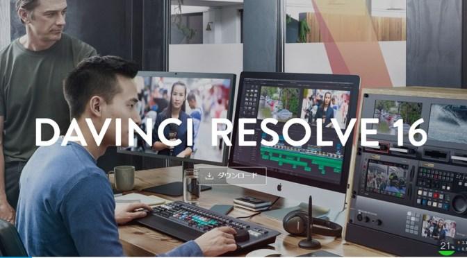 DaVinci Resolve 16.1正式版とBlackmagic RAW 1.5.1がアップデートされました。
