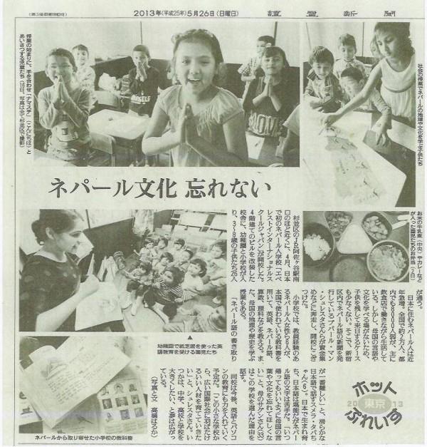 EISJ-Yomiuri Shinbun