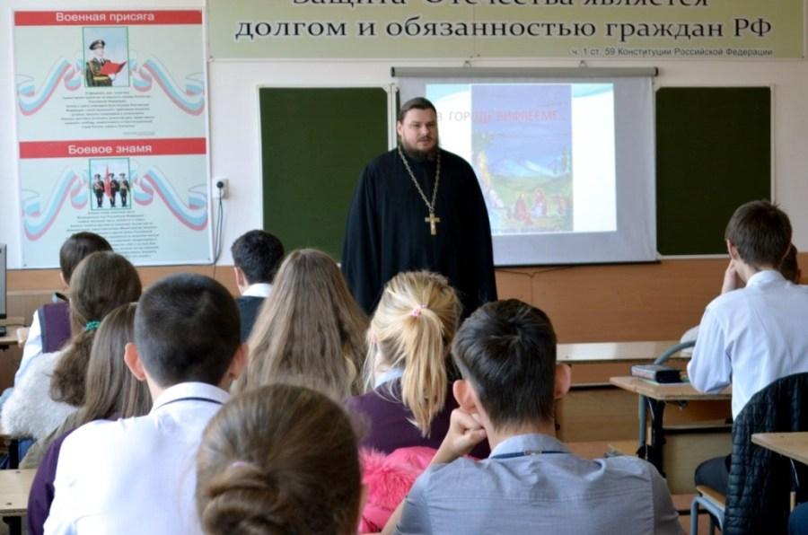 Протоиерей Василий Кривов провёл беседу о православии в СОШ №4
