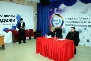 Протоиерей Василий Кривов принял участие в работе молодёжного круглого стола