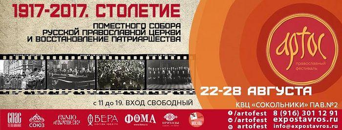 К столетию восстановления Патриаршества в Москве пройдет фестиваль православной культуры