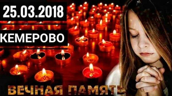 Во всех храмах Ейской епархии будет совершена панихида по погибшим в результате пожара в городе Кемерово