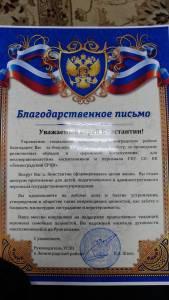 День Учителя в Ленинградском социально-реабилитационном центре для несовершеннолетних Уманского благочиния