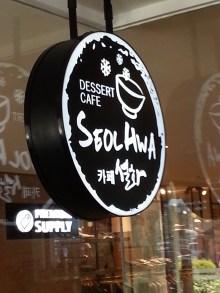 SeolHwa2