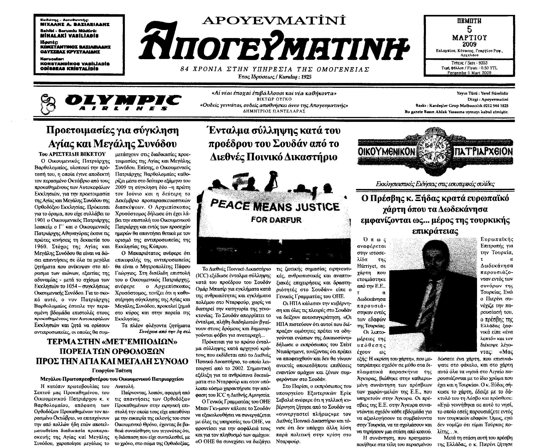 Η 1η σελίδα του φύλλου της 5 Μαρτίου 2009