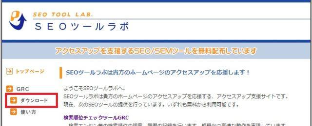 SEO検索順位チェックツールGRCが超便利!【使い方とレビュー】
