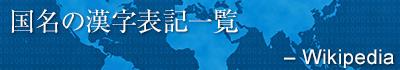 国名の漢字表記一覧