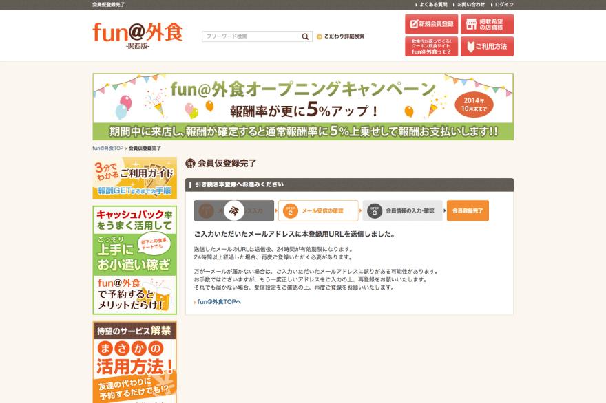 fun@外食 会員登録方法3
