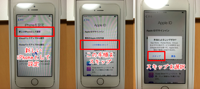 iphone_activate03