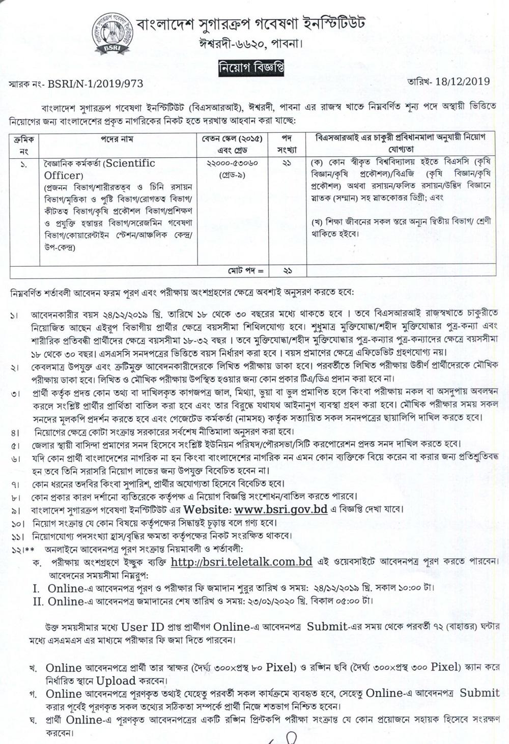 BSRI Job Circular- bsri gov bd