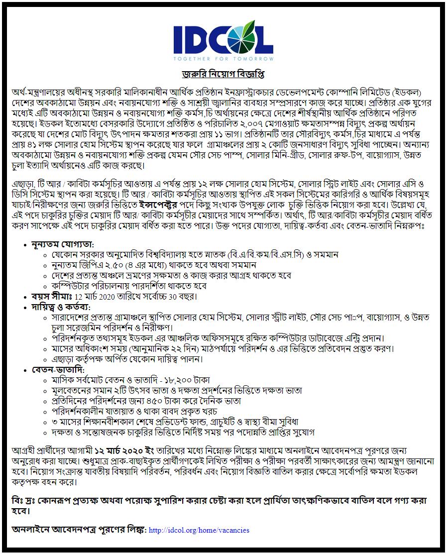 IDCOL Job Circular 2020