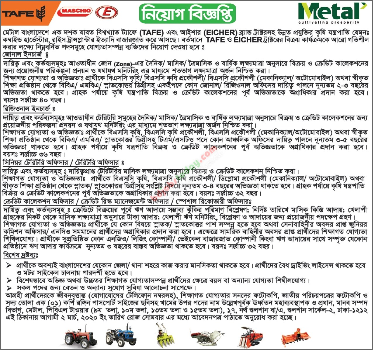 Metal Pvt Ltd Job Circular 2020