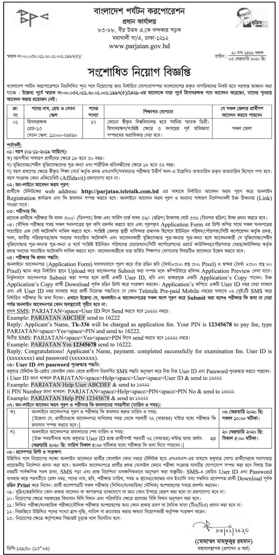 Parjatan Job Circular 2020 - parjatan.gov.bd