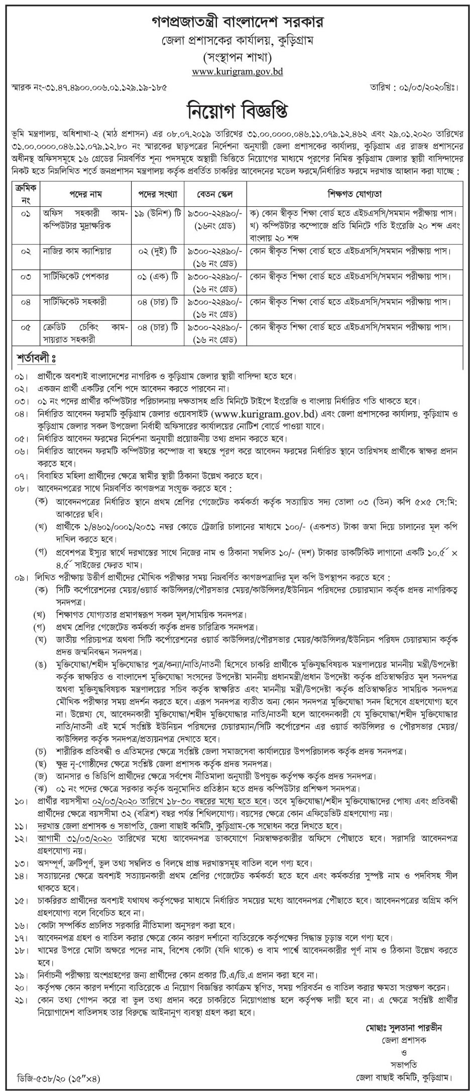 Ministry of Land Job Circular 2020 - minland.org.bd