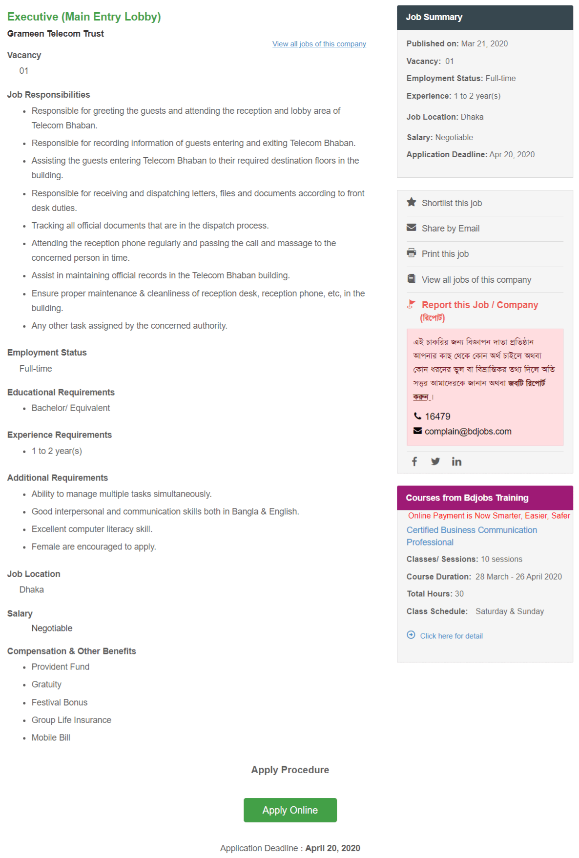Grameen Telecom Trust Job Circular 2020
