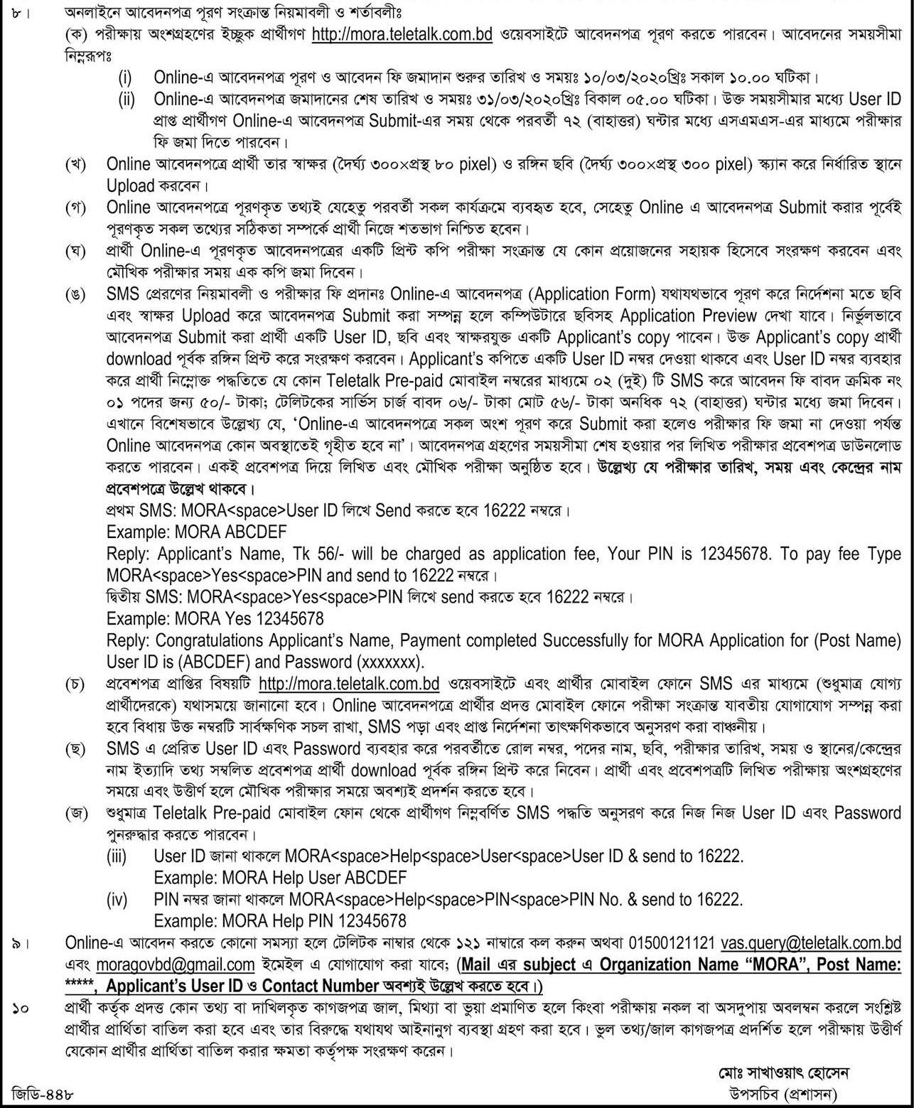 MORA Teletalk Apply, Admit Card 2020 - mora.teletalk.com.bd
