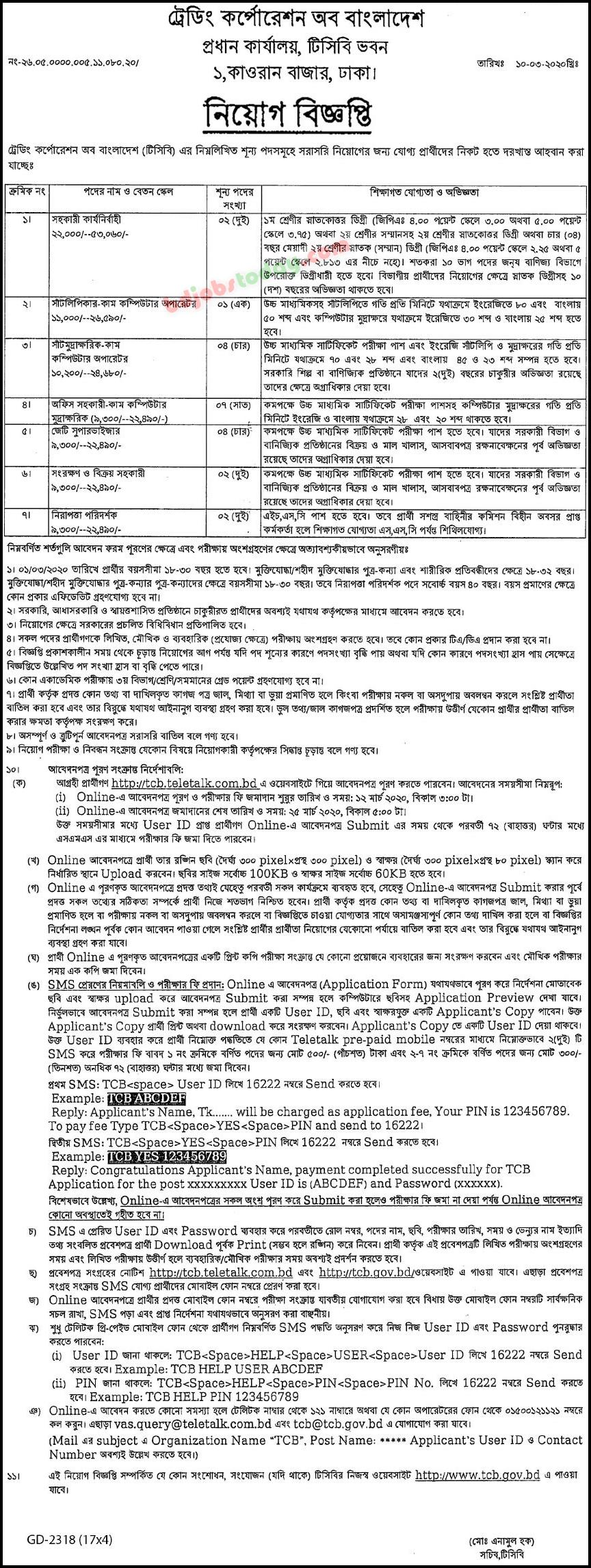 TCB Job Circular 2020 - tcb.gov.bd