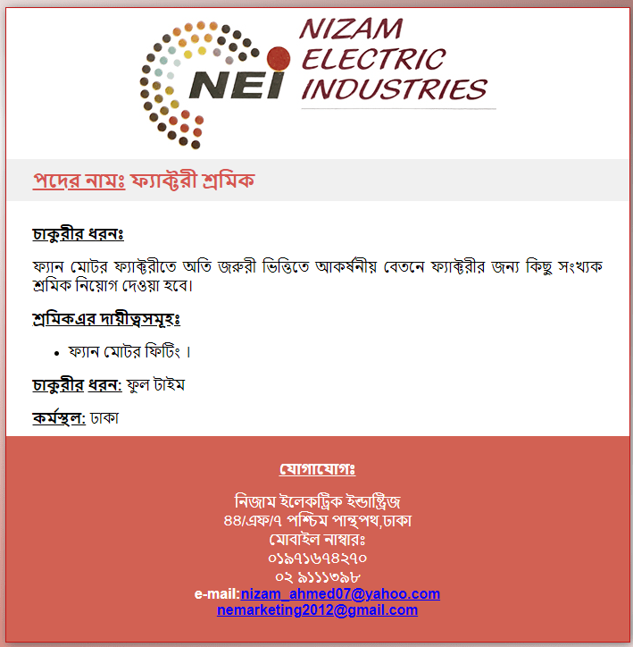 Nizam Electric Industries Job Circular 2020