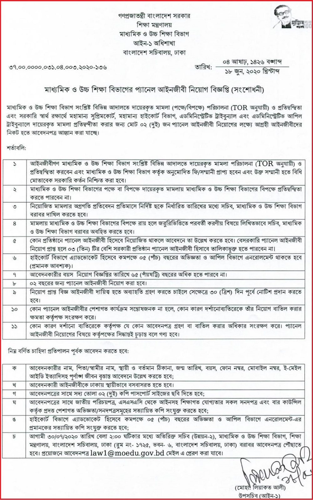 SHED Job Circular Apply 2020 - shed.gov.bd