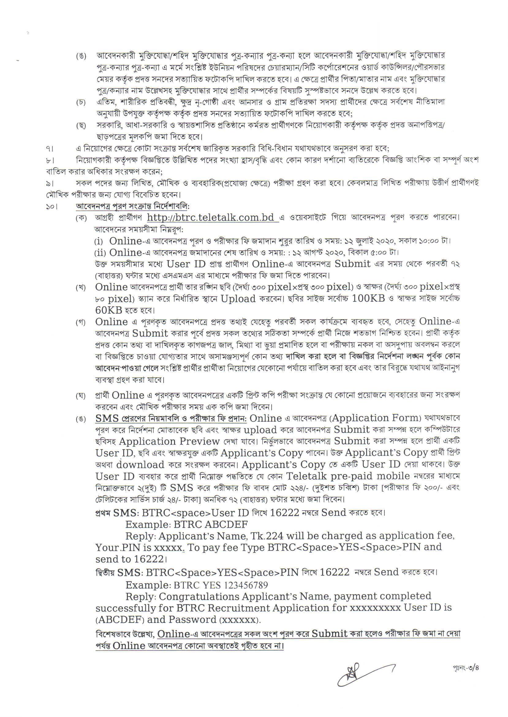 BTRC Recruitment Circular-2020-3