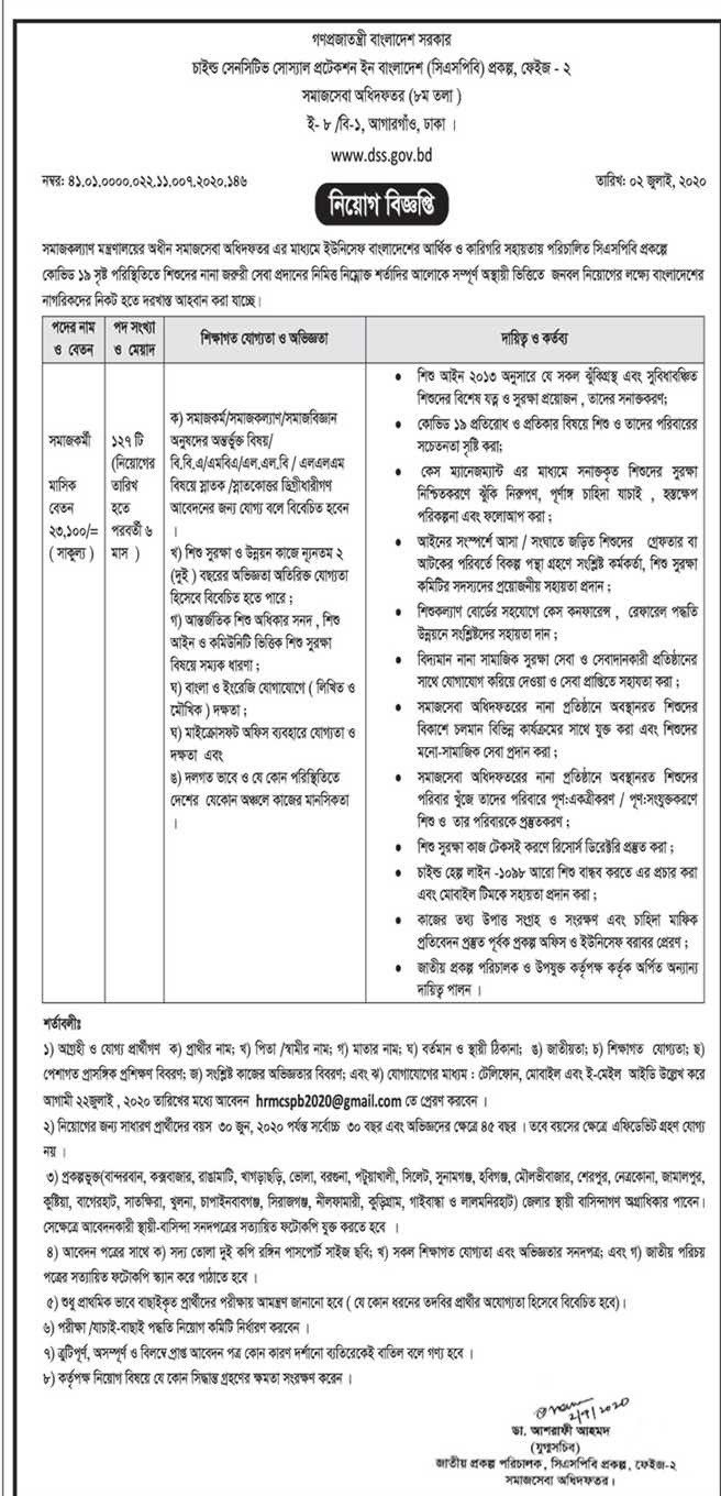 DSS Job Circular Apply 2020