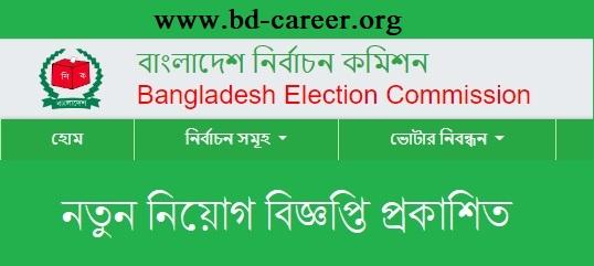 ECS Job Circular 2020 - ecs.gov.bd