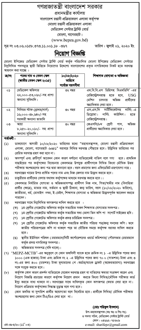 Prime-Minister-Office-Job-Circular