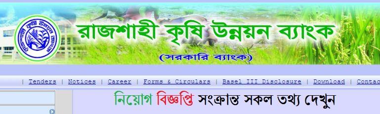 RAKUB Job Circular Apply 2020 - www.rakub.org.bd