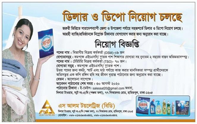 S Alam Toiletries job circular