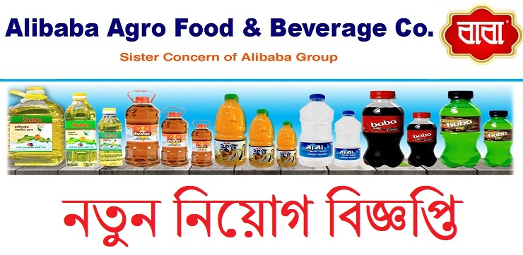 Alibaba agro food beverage companyjob circular
