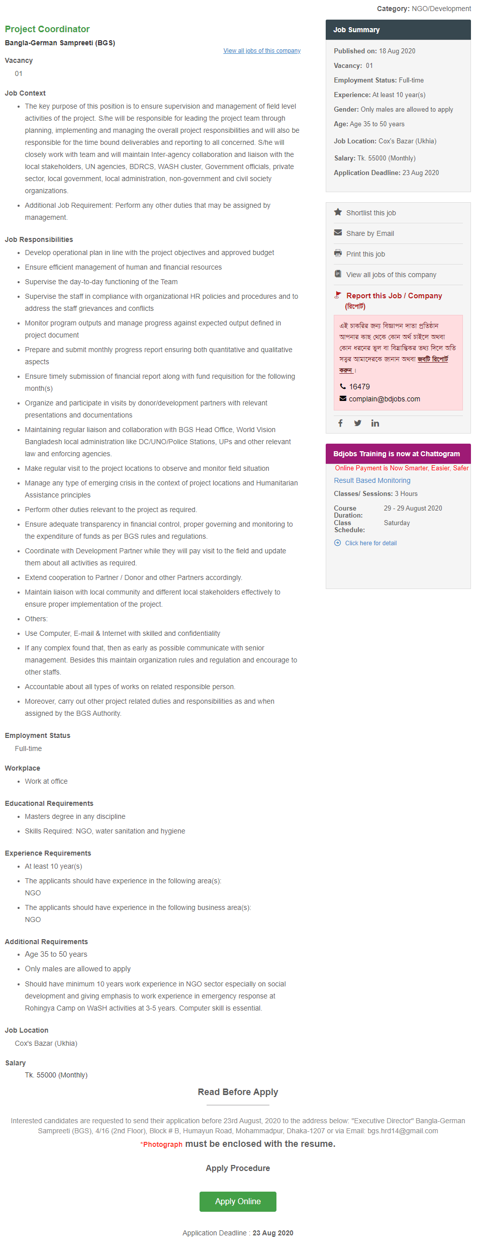 BGS Job Circular 2020