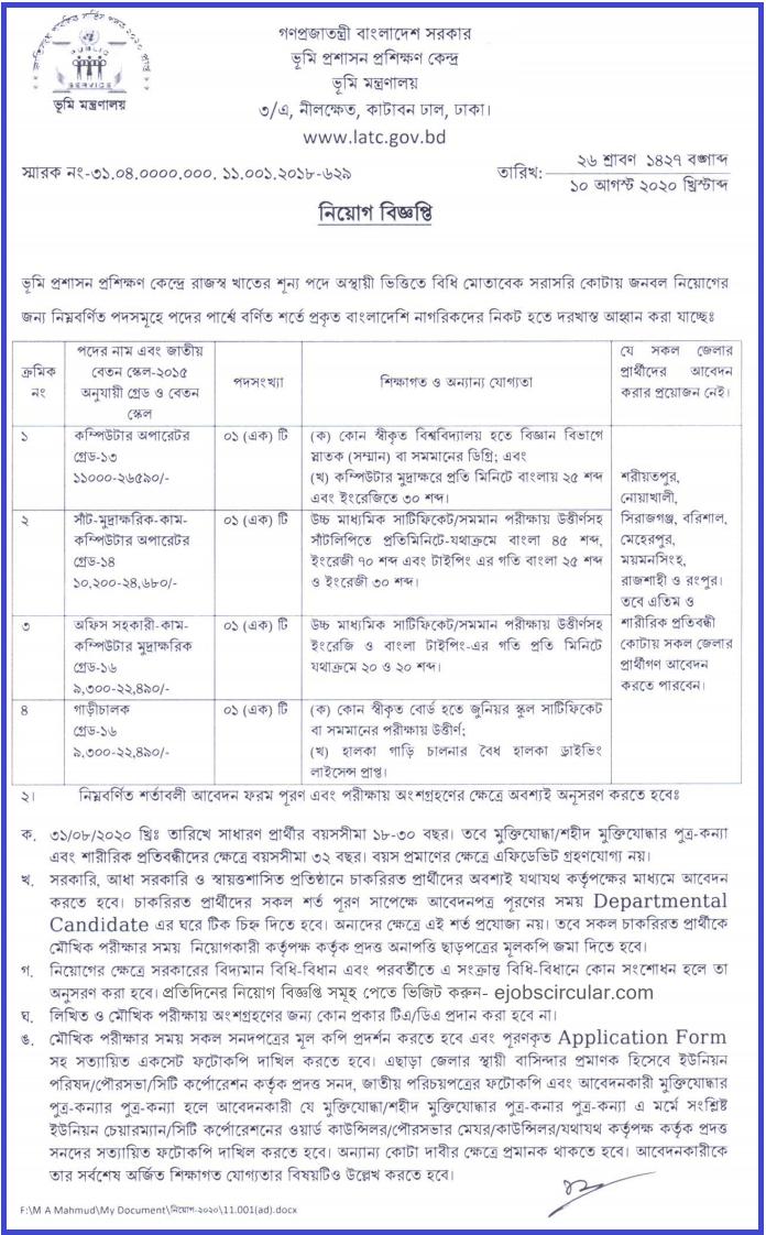 LATC job circular apply 2020
