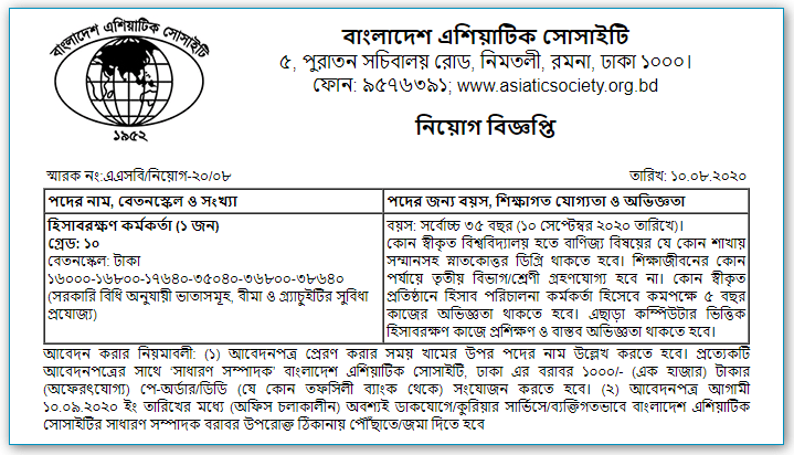 Bangladesh Asiatic Society job circular
