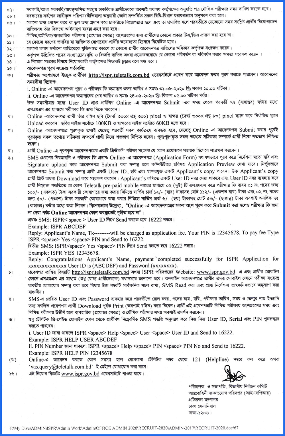ISPR Teletalk BD 2020 - ispr.teletalk.com.bd