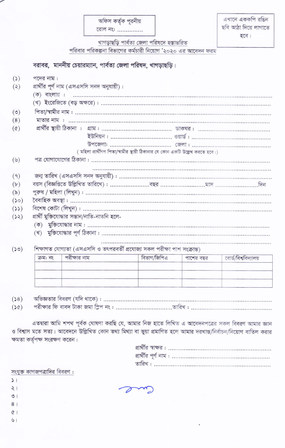 khdc-apply-form-1