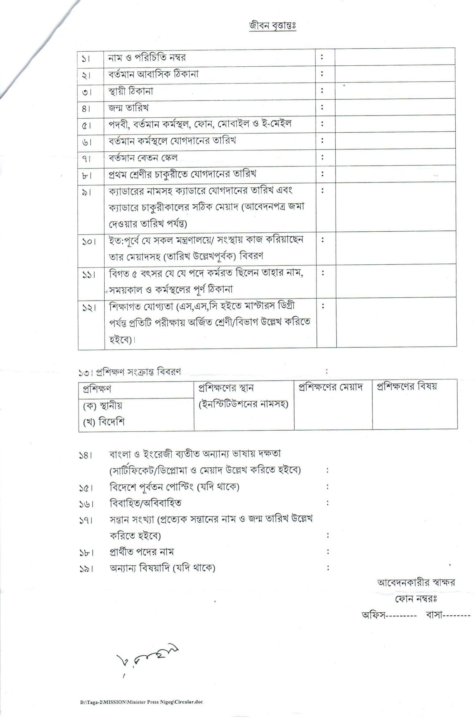 Ministry-of-Information-Job-Circular-2020-PDF-3