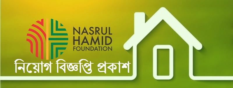 Nasrul Hamid Foundation Job Circular 2020