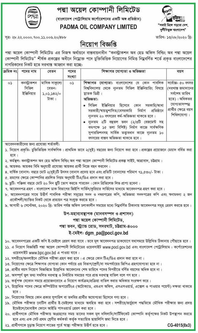 POCL Job Circular Apply 2020 - www.pocl.gov.bd