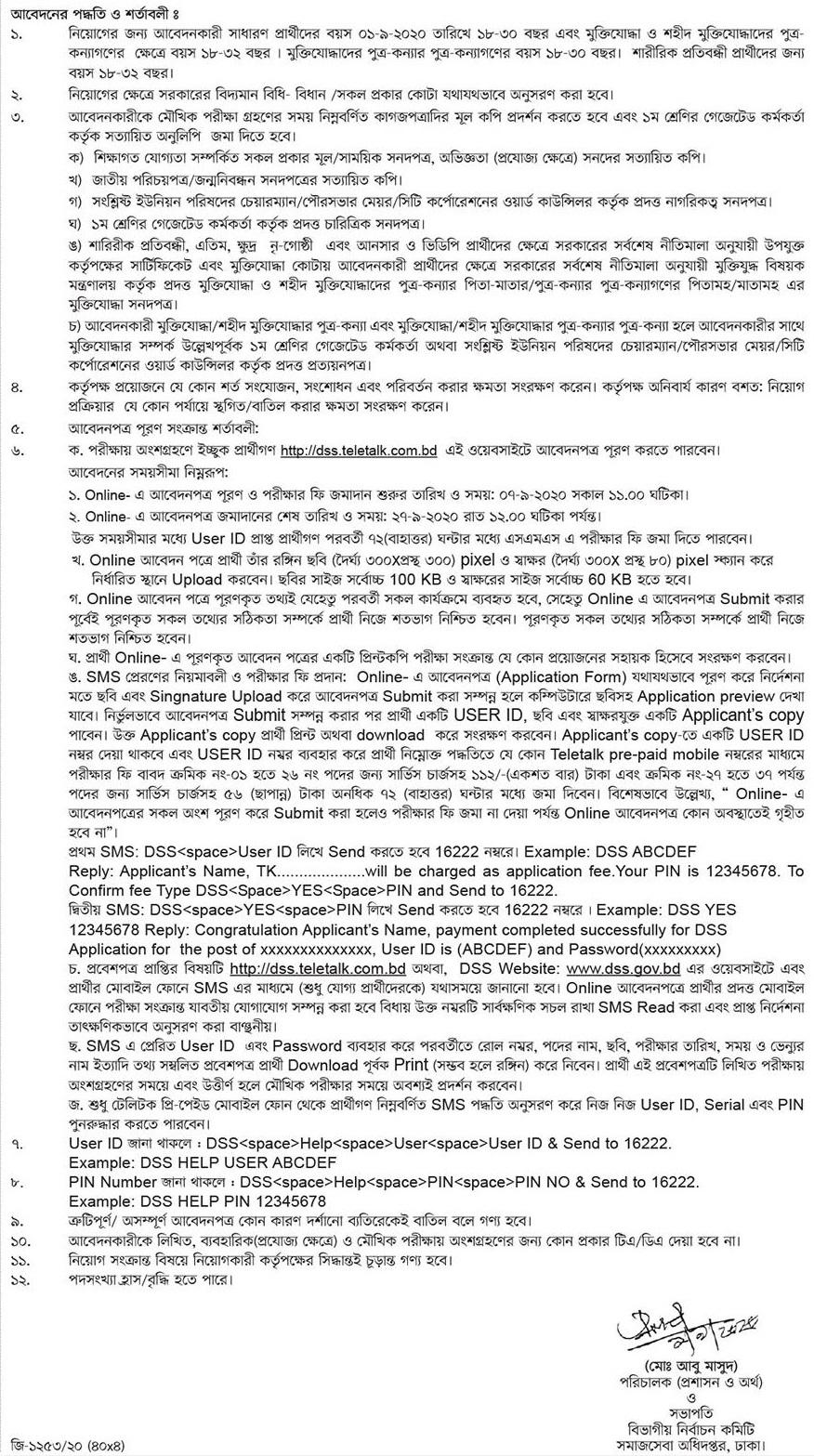 DSS Teletalk BD 2020 - dss.teletalk.com.bd