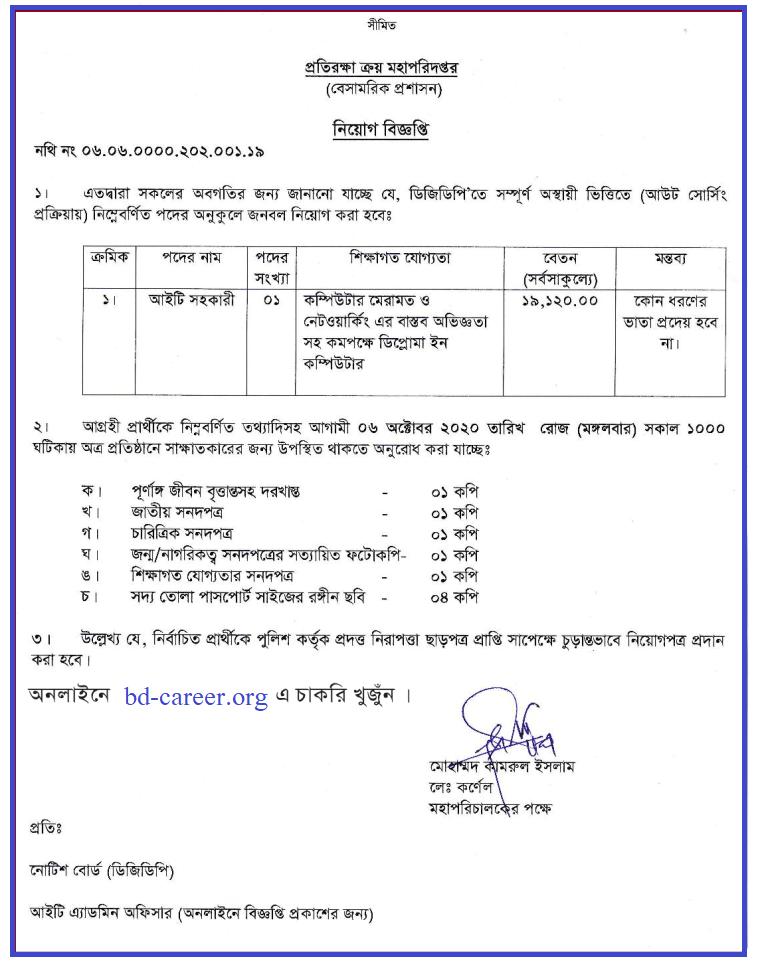 DGDP Job Circular