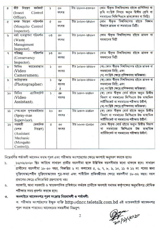 DNCC-Job-Circular-2020-PDF-2
