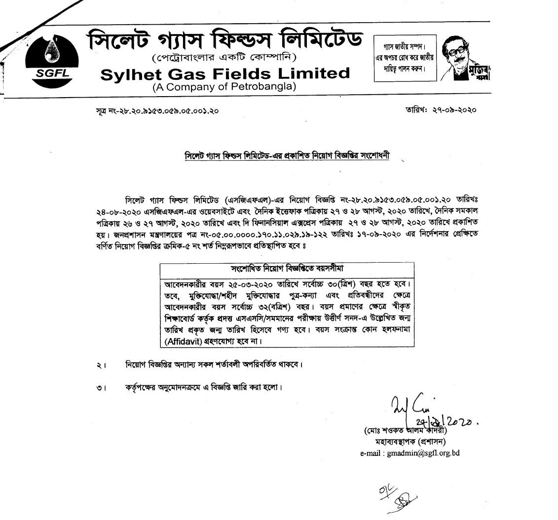 SGFL Job Circular 2020 - sgfl.org.bd
